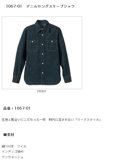 直接刺繍 長袖シャツ オリジナル刺繍 オーダー刺繍 ネーム刺繍 オリジナル長袖シャツ