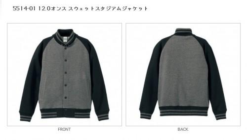直接刺繍 ジャケット ブルゾン オリジナル刺繍 オーダー刺繍 ネーム刺繍