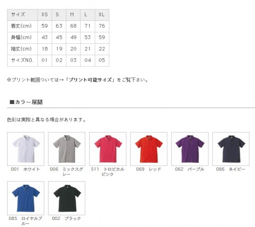 直接刺繍 ポロシャツ オリジナル刺繍 オーダー刺繍 ネーム刺繍 オリジナルポロシャツ