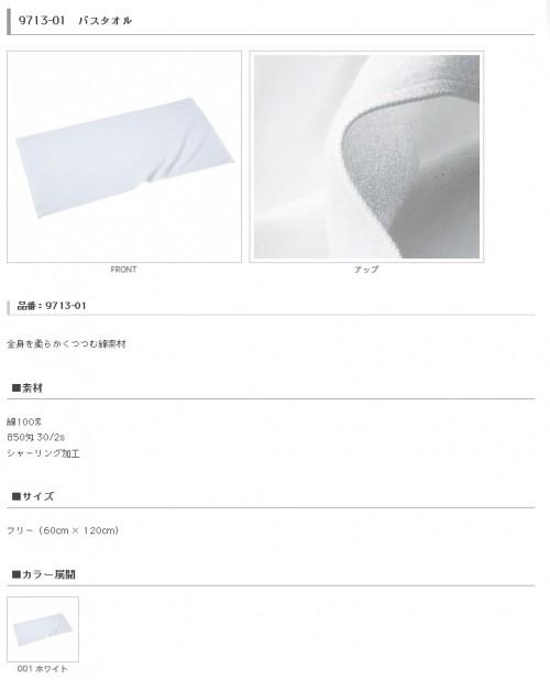 直接刺繍 バスタオル オリジナル刺繍 オーダー刺繍 ネーム刺繍 オリジナルタオル