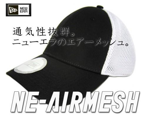 ニューエラ エアーメッシュ NEWERA AIR MESH CAP オリジナル刺繍 刺繍キャップ