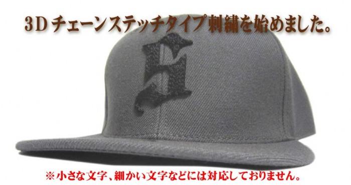 オリジナル刺繍 刺繍キャップ 3D刺繍 チェーンステッチ NEWERA ニューエラ 59fifty 5950
