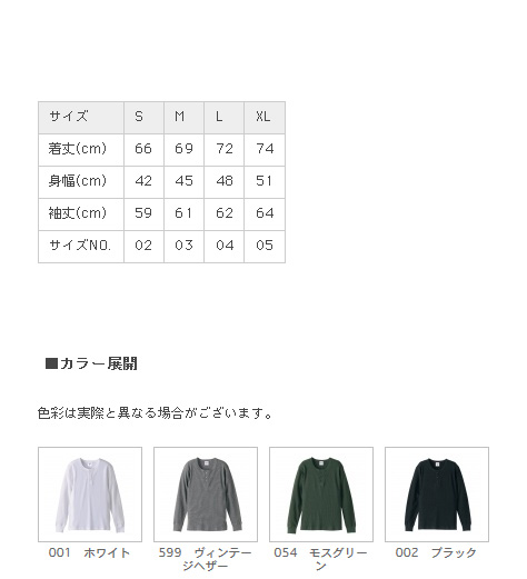 オリジナル刺繍 刺繍Tシャツ スカジャン スカT
