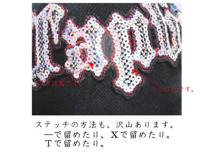 オリジナル刺繍 刺繍キャップ スパンコール シークイン カラフル 豪華