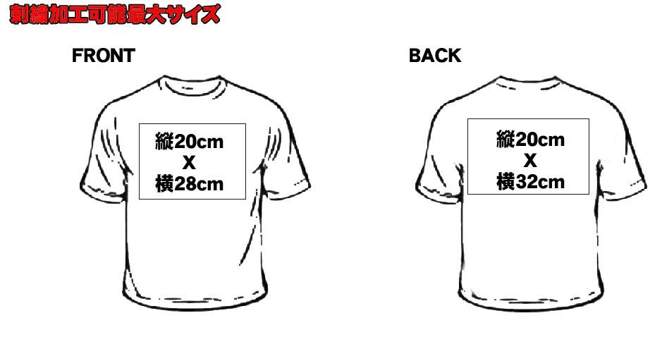オリジナル刺繍Tシャツ スカジャン スカT スカジャージ 和柄