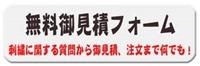 mitsumori-botton