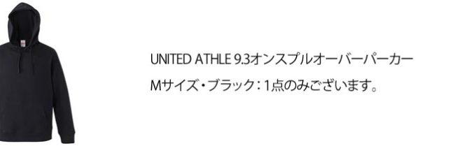 Unitedathle93oz parker パーカー スエット プルオーバー 特価 特売 格安 激安 ブラック Mサイズ