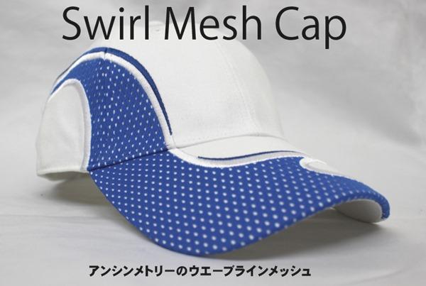 オリジナル刺繍 刺繍キャップ stream アップリケ デザイン メッシュ