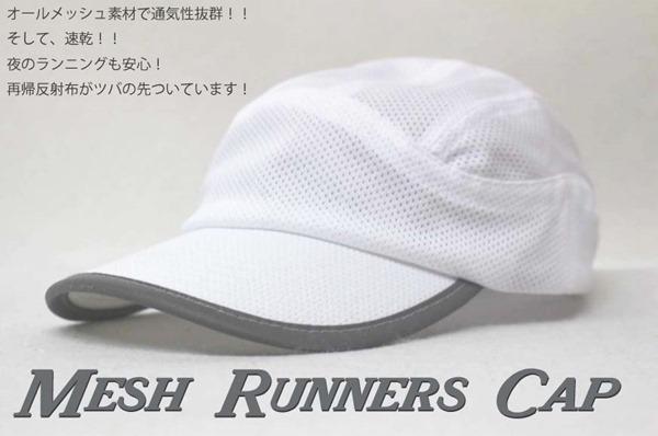 オリジナル刺繍 刺繍キャップ オーダー 特注 スポーツ ランニング 陸上 アウトドア 通気性 速乾性 Running