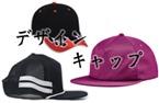 design-cap