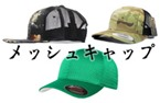 mesh-cap